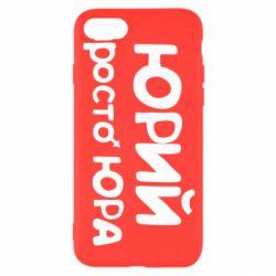 Чехол для iPhone 8 Юрий просто Юра - FatLine