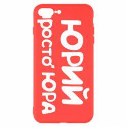Чехол для iPhone 8 Plus Юрий просто Юра - FatLine