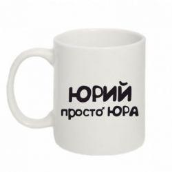 Кружка 320ml Юрий просто Юра - FatLine