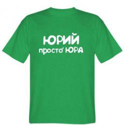 Мужская футболка Юрий просто Юра - FatLine
