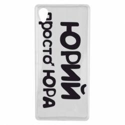 Чехол для Sony Xperia X Юрий просто Юра - FatLine