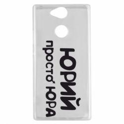 Чехол для Sony Xperia XA2 Юрий просто Юра - FatLine