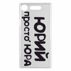 Чехол для Sony Xperia XZ1 Юрий просто Юра - FatLine