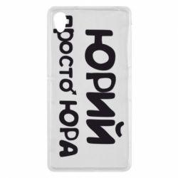 Чехол для Sony Xperia Z2 Юрий просто Юра - FatLine