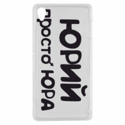 Чехол для Sony Xperia Z3 Юрий просто Юра - FatLine