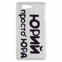 Чехол для Sony Xperia Z3 mini Юрий просто Юра - FatLine