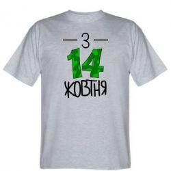Мужская футболка З 14 жовтня - FatLine