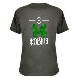 Камуфляжная футболка З 14 жовтня