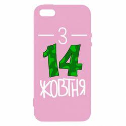 Купить День защитника Украины, Чехол для iPhone5/5S/SE З 14 жовтня, FatLine