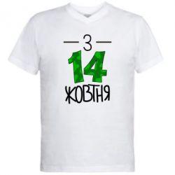 Мужская футболка  с V-образным вырезом З 14 жовтня - FatLine