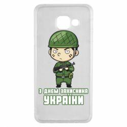 Чехол для Samsung A3 2016 З днем захисника України, солдат