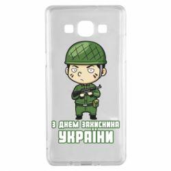 Чехол для Samsung A5 2015 З днем захисника України, солдат