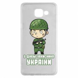 Чехол для Samsung A5 2016 З днем захисника України, солдат