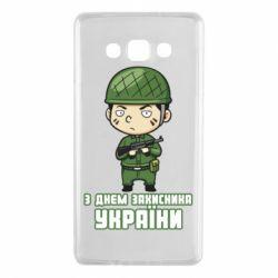 Чехол для Samsung A7 2015 З днем захисника України, солдат