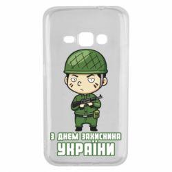 Чехол для Samsung J1 2016 З днем захисника України, солдат