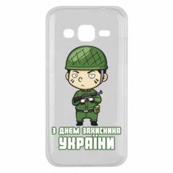 Чехол для Samsung J2 2015 З днем захисника України, солдат