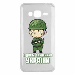 Чехол для Samsung J3 2016 З днем захисника України, солдат