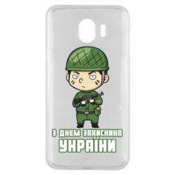 Чехол для Samsung J4 З днем захисника України, солдат