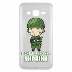 Чехол для Samsung J5 2015 З днем захисника України, солдат