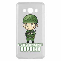 Чехол для Samsung J5 2016 З днем захисника України, солдат