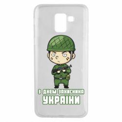 Чехол для Samsung J6 З днем захисника України, солдат