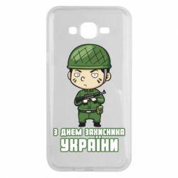 Чехол для Samsung J7 2015 З днем захисника України, солдат