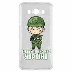 Чехол для Samsung J7 2016 З днем захисника України, солдат