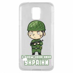 Чехол для Samsung S5 З днем захисника України, солдат