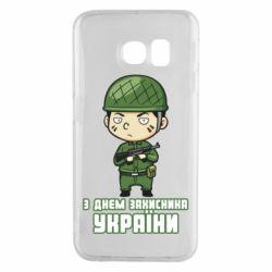 Чехол для Samsung S6 EDGE З днем захисника України, солдат