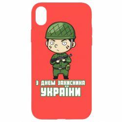 Чехол для iPhone XR З днем захисника України, солдат