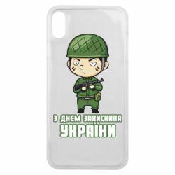 Чехол для iPhone Xs Max З днем захисника України, солдат