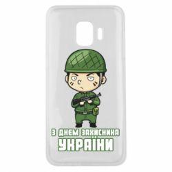 Чехол для Samsung J2 Core З днем захисника України, солдат