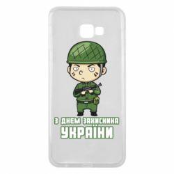 Чехол для Samsung J4 Plus 2018 З днем захисника України, солдат