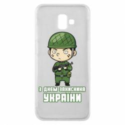 Чехол для Samsung J6 Plus 2018 З днем захисника України, солдат