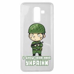 Чехол для Samsung J8 2018 З днем захисника України, солдат