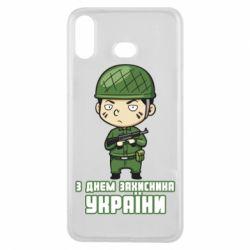 Чехол для Samsung A6s З днем захисника України, солдат