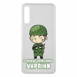 Чехол для Samsung A7 2018 З днем захисника України, солдат