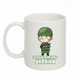 Кружка 320ml З днем захисника України, солдат - FatLine