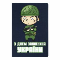Блокнот А5 З днем захисника України, солдат