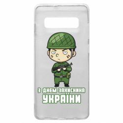 Чехол для Samsung S10+ З днем захисника України, солдат