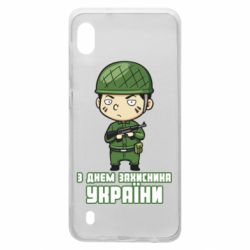 Чехол для Samsung A10 З днем захисника України, солдат