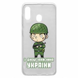 Чехол для Samsung A30 З днем захисника України, солдат