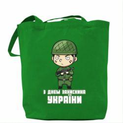 Сумка З днем захисника України, солдат - FatLine