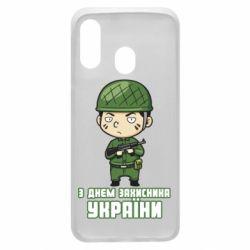Чехол для Samsung A40 З днем захисника України, солдат