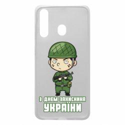 Чехол для Samsung A60 З днем захисника України, солдат