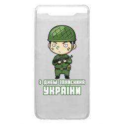 Чехол для Samsung A80 З днем захисника України, солдат