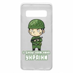 Чехол для Samsung S10 З днем захисника України, солдат
