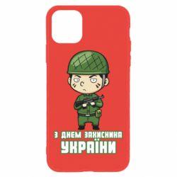 Чехол для iPhone 11 З днем захисника України, солдат