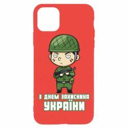 Чехол для iPhone 11 Pro З днем захисника України, солдат