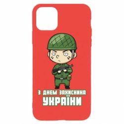 Чехол для iPhone 11 Pro Max З днем захисника України, солдат
